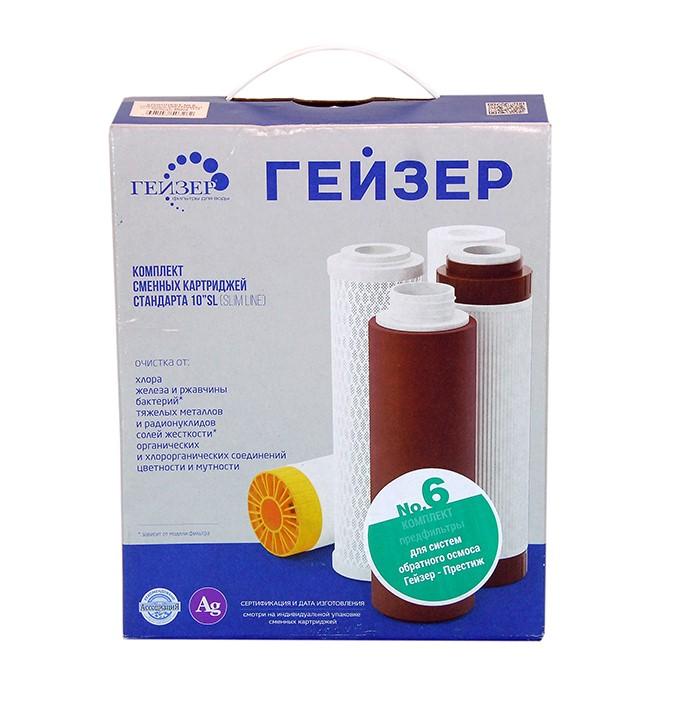 Bộ lõi lọc nhập khẩu dùng thay thế cho máy lọc nước RO Geyser Prestige M